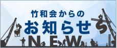 竹和会からのお知らせ