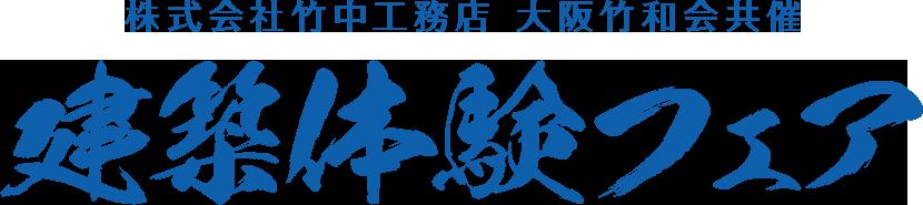 株式会社竹中工務店 大阪竹和会共催「建築体験フェア」
