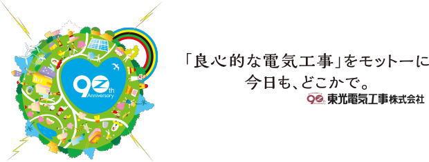 228東光電気工事(画像)